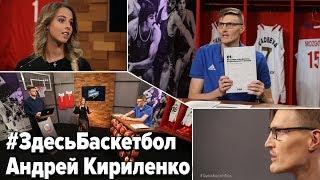 Андрей Кириленко отвечает на вопросы подписчиков в программе Здесь Баскетбол