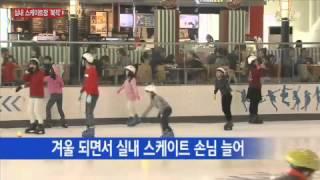 실내 스케이트 장에 사람들 북적 / YTN