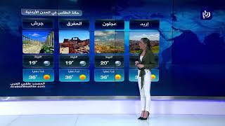 النشرة الجوية الأردنية من رؤيا 22-8-2019 | Jordan Weather