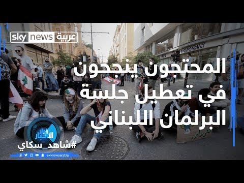 المحتجون ينجحون في تعطيل جلسة البرلمان اللبناني  - نشر قبل 1 ساعة