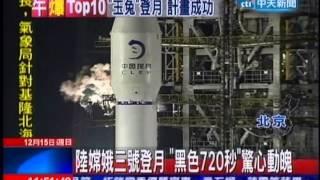中天新聞》陸嫦娥三號登月 「黑色720秒」驚心動魄