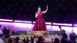 25 Хава Курбанова – «Твой образ»