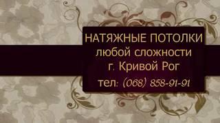видео Матовые натяжные потолки в Волоколамске