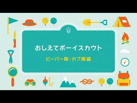 おしえてボーイスカウト【ビーバー隊・カブ隊編】