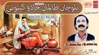 Balocha Zalma Mansoor Malangi-Songs-All Songs-Old-Punjabi Dohray Mahiay-Mp3-Sad-Aone Music-Free