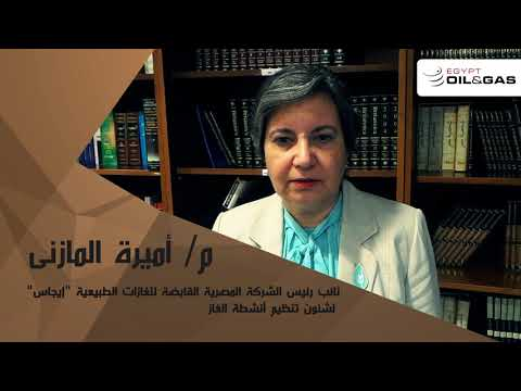 Amira El-Mazni Speaks to Egypt Oil & Gas