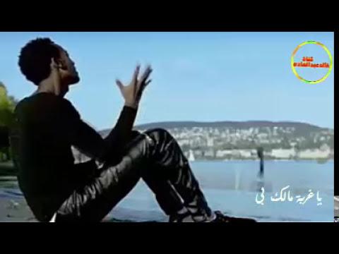 اغنية سودانية للمغتربين بس لاتبكى ( ياغربة مالك بى / صوت الفنان عيد سعيد ) 2017 Sudanese
