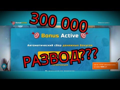 Как выиграть 300 000 руб. от BONUS ACTIVE или развод по-новому.