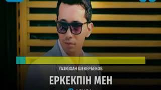 Газизхан Шекербеков Еркекпин мен КАРАОКЕ