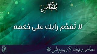 لا تُقدِّم رأيك على حُكمه - د.محمد خير الشعال
