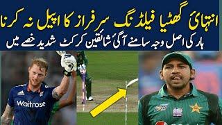 Pakistan vs England 4th ODI 2019    Big Reason of Pakistan loss