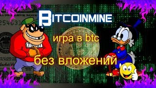Bitcoinmine!!! игра в сатошах (игра от Robotraide) абсолютно без вложений