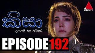Kisa (කිසා)   Episode 192   18th May 2021   Sirasa TV Thumbnail
