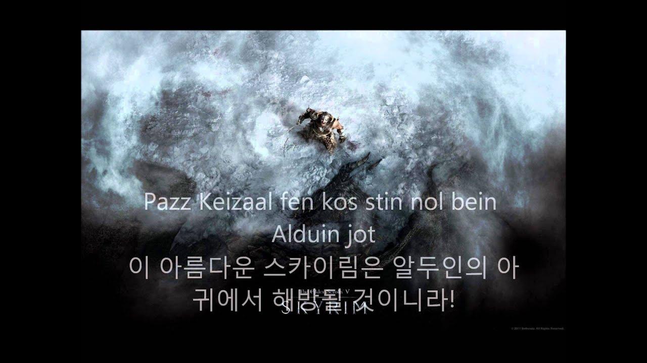 스카이림 테마곡 자막 + 용언 (son of skyrim 용언 자막)