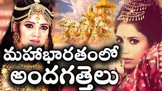 మహాభారతంలో 10 మంది అందగత్తెలు  || 10 Most Beautiful Women In Mahabharata || T Talks