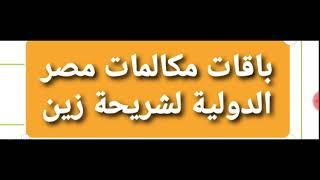 عروض زين للمكالمات الدولية لمصر إليكم رموز الاشتراك والالغاء في الباقات بإرسال رسالة إلى 959 Youtube