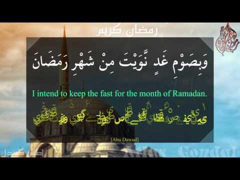 Prayer For Sehri - Sehri Ki Dua - [Arabic | English | Urdu]