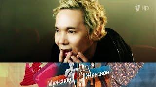 Мужское / Женское - Скандал Интернэшнл. Выпуск от 05.06.2018