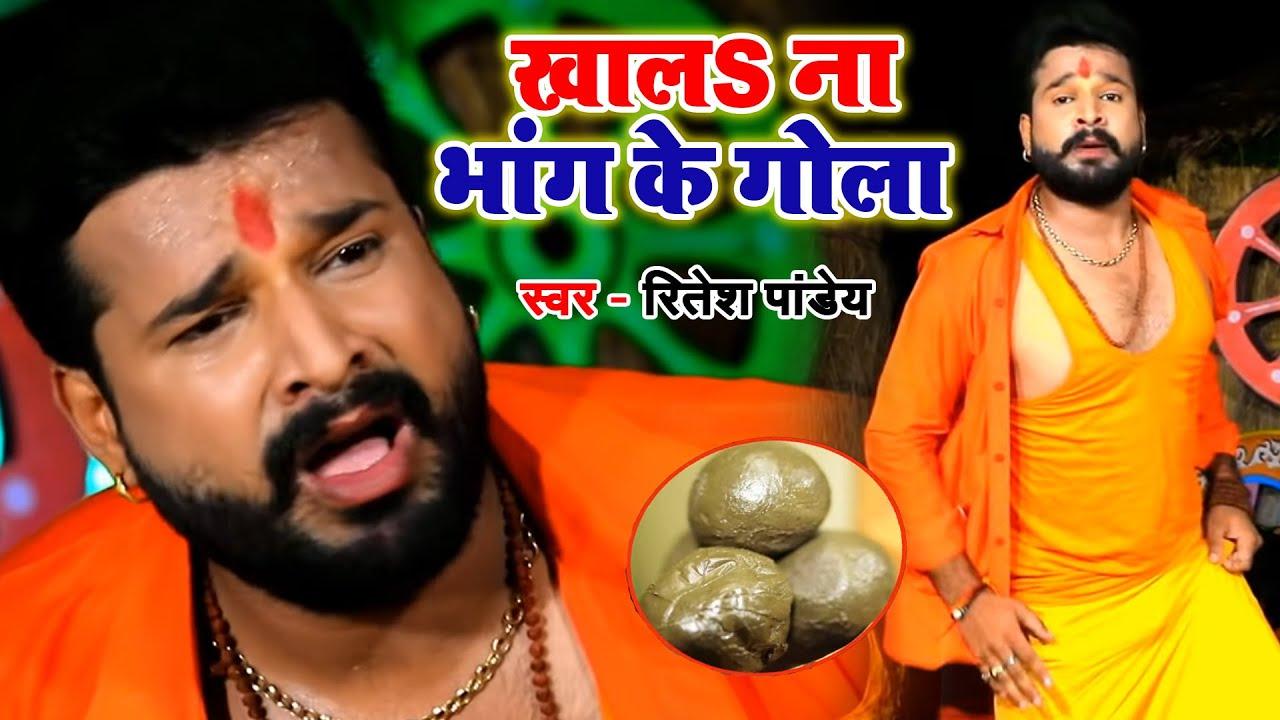 Ritesh Pandey के इस गाने ने मार्किट में आग लगा दी - खाला ना भांग के गोला - Kanwar Geet 2021
