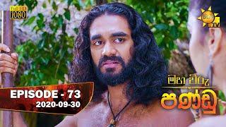 Maha Viru Pandu | Episode 73 | 2020-09-30 Thumbnail