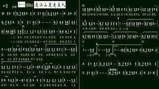 7.愛江山更愛美人(Eb) 伴奏-(簡譜)-有導音