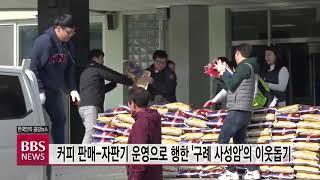 [BBS뉴스] 커피 판매-자판기 운영으로 행한 '구례 …