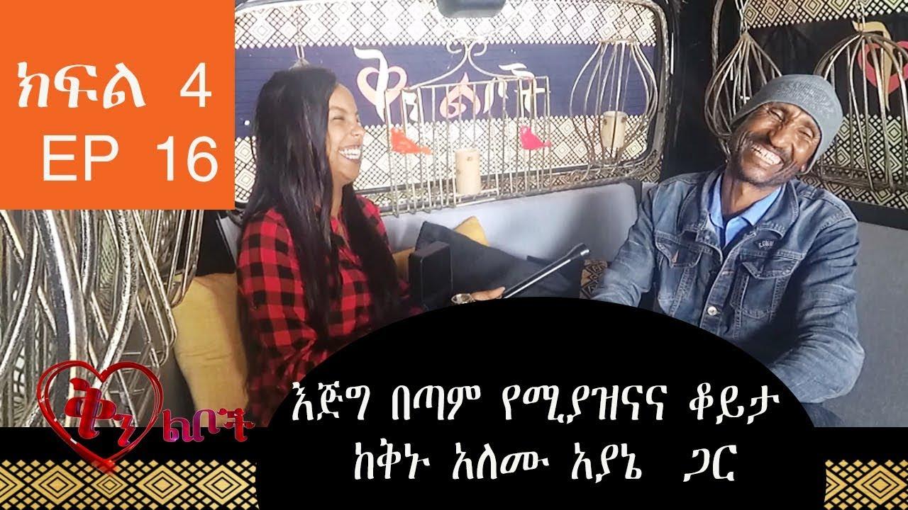 Ethiopia :Qin Leboch (ቅን ልቦች) Tv show Ep 16 Part 4