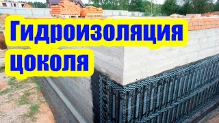 видео Особенности гидроизоляции стен фундамента