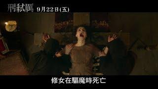 《刑弒厲》恐怖靈異篇預告 (9月22日鬼門關全台上映)