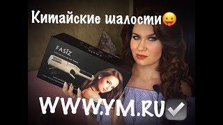 Китайские няшки 😀WWW.YM.RU/Нижнее бельё/Машинка для полировки волос/крутые кисти для макияжа ❤️
