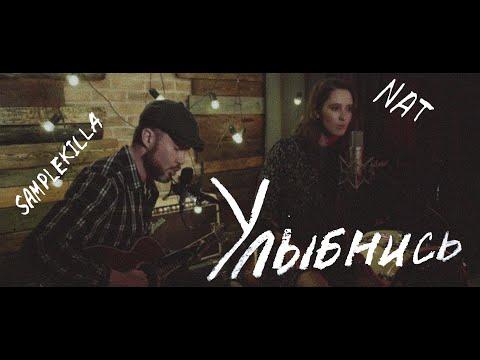 NAT feat. Samplekilla — Улыбнись (Live 2020)