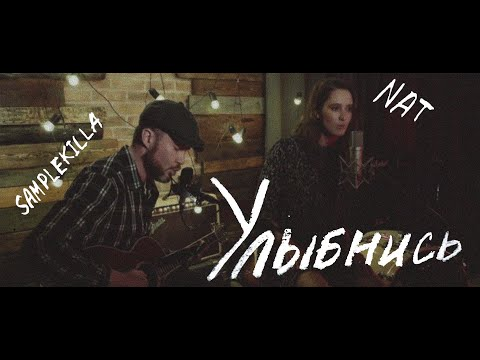 Смотреть клип Nat Ft. Samplekilla - Улыбнись