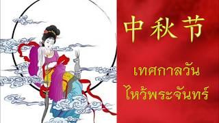 เรียนภาษาจีน ตำนาน เทศกาลวันไหว้พระจันทร์ | Chinese MaLi