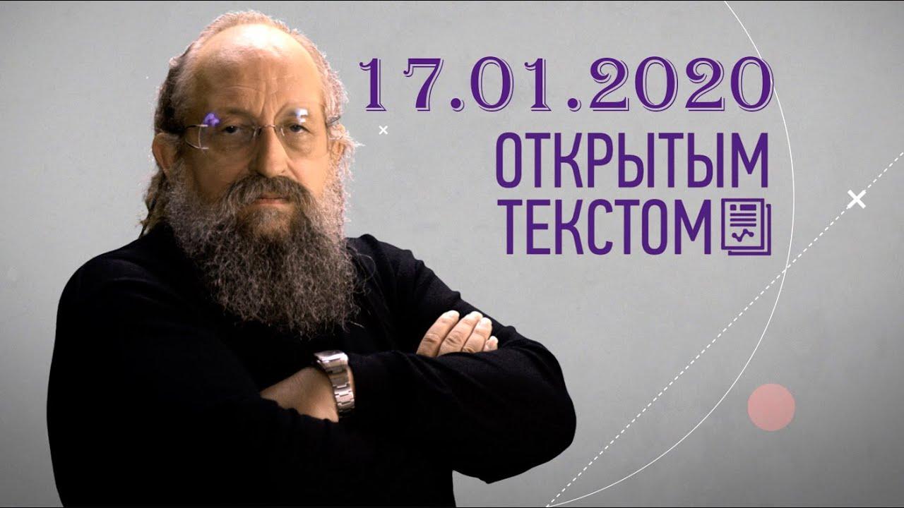 Анатолий Вассерман: Открытым текстом, 17.01.20