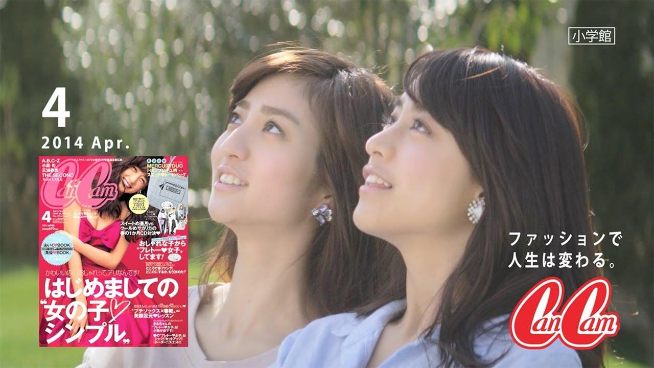 「堀田茜 CANCAM テレビCM」の画像検索結果