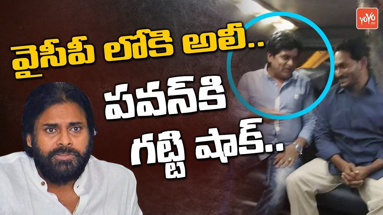 tdp-ali-actor-ali-join-ysrcp-elections-2019-shocki