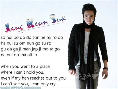 What should I do Lyrics By Jang Geun Suk