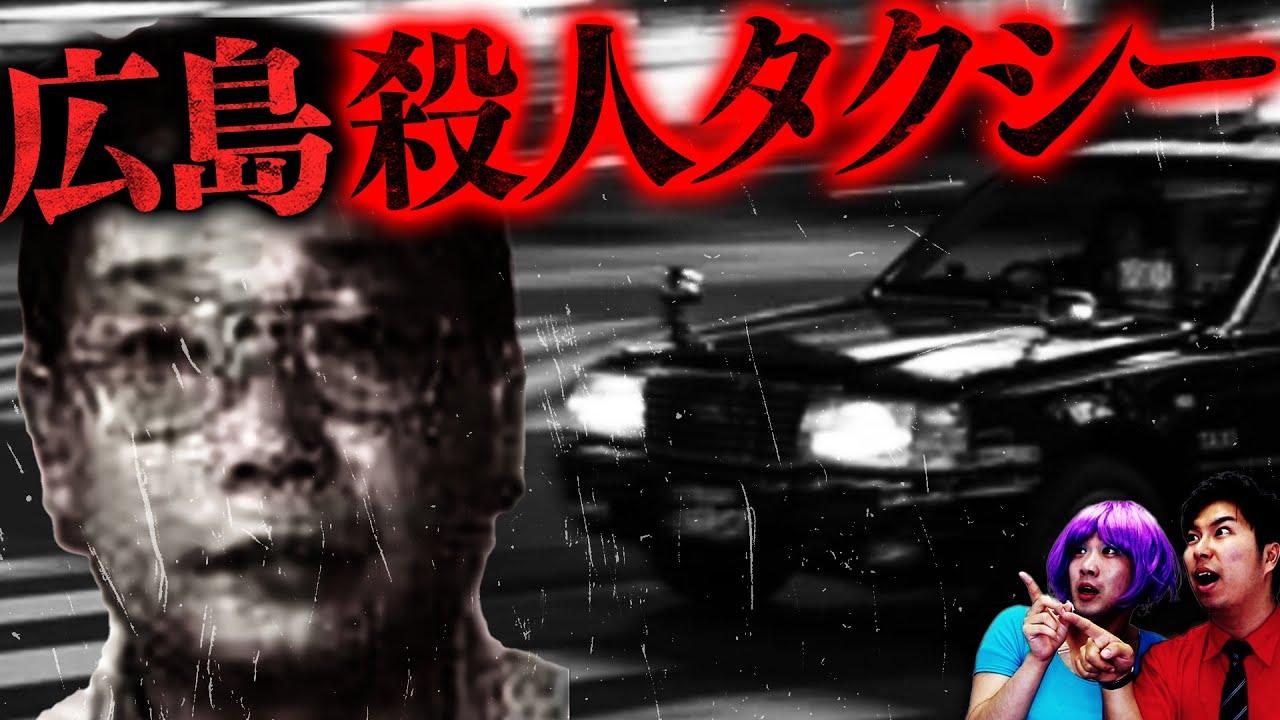 【実話】絶対乗るな…広島殺人タクシー事件