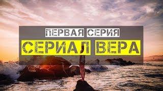 сериал Вера
