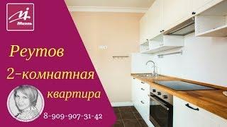 видео Новостройки в Реутове от 2.53 млн руб за квартиру от застройщика