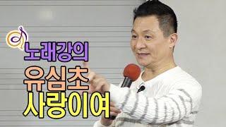 유심초 - 사랑이여 노래강의 / 작곡가 이호섭