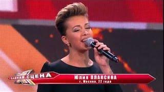 Юлия Плаксина в шоу