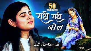 Radhe Radhe Bol || राधे राधे बोल || 2017 Most Popular Krishna Bhajan || #Devi Chitralekhaji