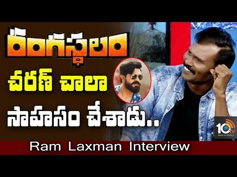 Exclusive Interview With Rangasthalam Movie Fight Masters Ram Laxman | #RamLaxman | 10TV