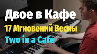 Двое в Кафе (Two in a Cafe) - 17 Мгновений Весны (17 Moments of Spring) - Piano Cover