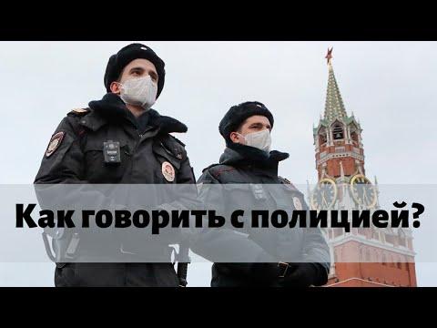 Как говорить с полицией? Права граждан при проверке документов #ЗнайПраво