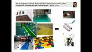Улучшаем бетон простым окрашиванием(Коротко о материале позволяющим в одно действие в 2 раза поднять марку бетона, обеспылить бетонный пол,..., 2013-01-29T12:08:08.000Z)
