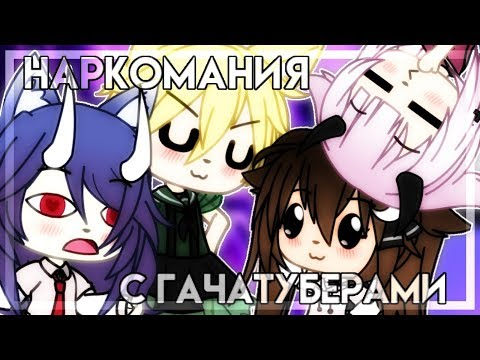 ×`НАРКОМАНИЯ С ГАЧАТУБЕРАМИ`×#1`×ft. Astrik, Nori Love Cat, Eva Kins, Gacha Pizza, Kislinka