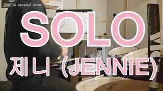 제니 (JENNIE)-SOLO / 짱돌드럼 Jangdol Drum (드럼커버 Drum Cover, 드럼악보 Drum Score)