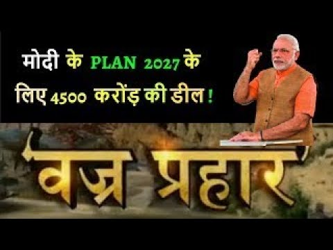 INDIAN DEFENCE NEWS : 4500 CRORES DEAL FOR PM MODIS PLAN 2027 II INDIAN MILLITARY LATEST